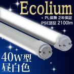 【40型 ー8 18 MW】LED蛍光灯 40W 40W型 40W形  直管  10本以上送料無料 省電力タイプ 2100lm  昼白色 5000k  無回転ソケット