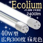 【40型 300度 22 MD】LED蛍光灯 40W 広角度 300度 直管  高輝度タイプ 昼光色 乳白カバー 消費電力22W