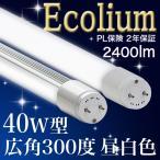 【40型 300度 22 MW】LED蛍光灯 40W 40W型 40W形 広角度 300度 直管 高輝度タイプ 昼白色 乳白カバー 消費電力22W