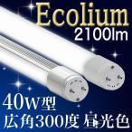 【40型 300度 18 MD】LED蛍光灯 40W 直管 広角度 300度 省電力タイプ 昼光色 乳白カバー 10本以上送料無料