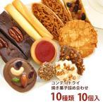 コンディトライ 小箱 焼き菓子10種類の詰め合わせ エル・マドロン クッキー