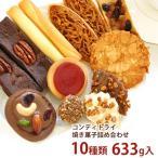 コンディトライ 3号 焼き菓子10種類の詰め合わせ エル・マドロン クッキー