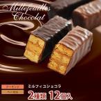 チョコレート ミルフィユショコラ 1号 エル・マドロン ミルフィーユ ショコラ 秋冬
