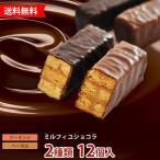 送料込み!チョコレート ミルフィユショコラ 1号 エル・マドロン ミルフィーユ ショコラ 秋冬