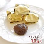 マロングラッセ 10個入(マロニエ 焼き菓子)ギフト スイーツ