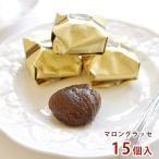 マロングラッセ 15個入(マロニエ 焼き菓子)ギフト スイーツ