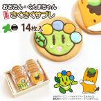 おおたん・ぐんまちゃん さくさくサブレ+アイシングクッキー 14枚入 焼き菓子