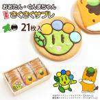 おおたん・ぐんまちゃん さくさくサブレ+アイシングクッキー 21枚入 焼き菓子