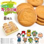 ぐんまのキャラ三昧サブレ 8枚入 焼き菓子