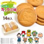 ぐんまのキャラ三昧サブレ 14枚入 焼き菓子