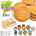 ぐんまのキャラ三昧サブレ 21枚入 焼き菓子
