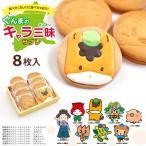 ぐんまのキャラ三昧サブレ+アイシングクッキー 8枚入 焼き菓子