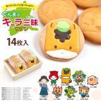 ぐんまのキャラ三昧サブレ+アイシングクッキー 14枚入 焼き菓子
