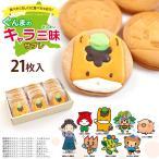ぐんまのキャラ三昧サブレ+アイシングクッキー 21枚入 焼き菓子