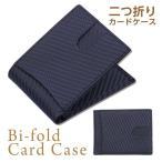 二つ折り財布 メンズ 財布 二つ折り カードケース カード入れ 薄型 コンパクト ミニ財布 カーボンレザー おしゃれ スリム 軽量 サブ財布 送料無料