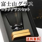 富士山ロックグラス シングルBOX 田島硝子 無料ラッピング 日本製