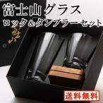 富士山ロックグラス タンブラー セット 田島硝子 日本製 無料ラッピング プレゼント