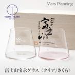 富士山 宝永グラス ペアビールグラス 無料ラッピング