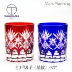 星切子 オールドペアグラス 田島硝子 江戸切子 贈答お祝い プレゼント