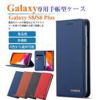 スマホケース Galaxy S8 SC-02J SCV36 ケース 手帳型 ギャラクシー S8+ SC-03J SCV35 カバー 財布型 横 マグネット式 シンプル手帳 GALAXY 保護ケース