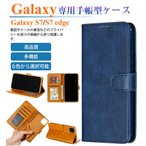 Galaxy S7 edge SCV33 SC-02H ケース 手帳型 スマホケース 革 ギャラクシー S7 カバー 財布型 横 マグネット式 シンプル手帳 GALAXY 保護ケース ベルト付き