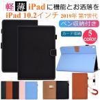 IPAD 10.2 2019年 ケース 財布型 iPad 10.2 第7世代 保護ケース タブレット アイパッド 10.2 カバー 全面保護 ペン収納 おしゃれ スタンド オートスリープ