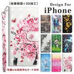 スマホケース iPhone8 Plus 手帳型ケース マグネット ベルト iPhone 財布型ケース 保護ケース かわいい 花柄 アイフォン8 プラス 携帯ケース カード収納