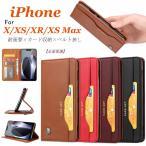 iPhone XS XR Xs Max 手帳型ケース カード収納 高級感 iPhone スマホケース マグネット 携帯ケース アイフォン XS XR Xs Max カバー カードポケット