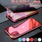 iPhone 11 Pro Max 全面カバー 覗き見防 全面強化ガラス アルミ合金フレーム アイフォン 11Pro Max 携帯ケースマグネット式 iPhone 保護ケース 磁気止め式
