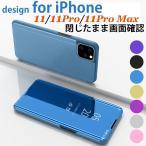 iPhone 11Pro Max ケース 鏡面 スマホケース アイフォン 11Pro Max 手帳型ケース 全面保護 iPhone11 携帯ケース 透明 保護ケース おしゃれ 軽量 光沢 シンプル