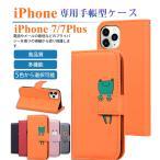 スマホケース iPhone7 Plus 手帳型ケース マグネット ベルト iPhone 財布型ケース 保護ケース かわいい 猫 アイフォン7 プラス 携帯ケース カード収納 カバー