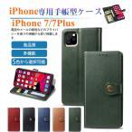 iPhone7 Plus スマホケース 手帳型ケース マグネット 革 アイフォン7 プラス 携帯ケース カード収納 スタンド iPhone 財布型ケース 保護ケース 全面保護