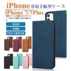 IPHONE 手帳型ケース 保護ケース 全面保護 レザー iPhone7 Plus スマホケース 財布型ケース マグネット アイフォン7 プラス 携帯ケース カード収納 スタンド