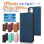 iPhone8 Plus スマホケース 手帳型ケース マグネット レザー IPHONE 財布型ケース 全面保護 携帯ケース 革 アイフォン8 プラス 携帯ケース カード収納 カバー