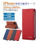 アイフォン8 プラス 携帯ケース カード収納 カバー iPhone8 Plus スマホケース 手帳型ケース マグネット PUレザー IPHONE 財布型ケース 全面保護 保護ケース
