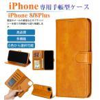 iPhone8 Plus スマホケース 手帳型ケース マグネット PUレザー アイフォン8 プラス 携帯ケース カード収納 カバー IPHONE 財布型ケース 全面保護 保護ケース
