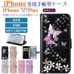 iPhone 7Plus ケース 手帳型 スタンド 蝶柄 ビジュー スマホケース IPHONE 7Plus 財布型ケース ラインストーン アイフォン 7プラス カバー マグネット ベルト