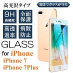 iphone 7plus 保護フィルム 光沢仕様 画面保護 iPhone7Plus 強化ガラスフィルム 全面保護 アイフォン7 プラス ガラスフィルム 9H硬度 液晶画面保護 飛散防止