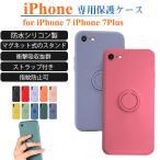 IPHONE 7PLUS スマホケース リング付き 背面保護 iphone7plus ソフトケース iPhone 7Plus 携帯ケース アイフォン 7 プラス 保護ケース カバー ストラップ付き