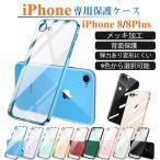 iphone 8plus ソフトケース 背面保護 耐衝撃 IPHONE8 PLUS スマホケース クリア iPhone 8Plus 保護ケース アイフォン 8 プラス カバー ストラップホール 薄型