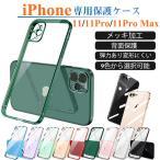 IPHONE 11PRO MAX IPHONE13 MINI PRO MAX ソフトケース 背面保護 耐衝撃 iPhone11Pro Max スマホケース クリア 保護ケース アイフォン 11 プロ マックス