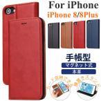 スマホケース iPhone 8Plus 13 Mini Pro Max 手帳型ケース 全面保護 耐衝撃 アイフォン 8 プラス 財布型ケース 本革調 IPHONE8 PLUS 保護ケース マグネット