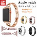 アップル ウォッチ 38mm 40mm 42mm 44mm 交換バンド ベルト キラキラ Apple Watch series SE 1 2 3 4 5 6 ベルト 腕時計バンド apple watch バンド レディース