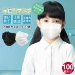 子供用マスク 使い捨て 不織布マスク 100枚入り カラーマスク 人気柄 使い捨て 超立体 高性能 通気性 ノーズワイヤー ウィルス対策 立体型 風邪