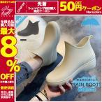 レディース レインシューズ レインブーツ 雨靴 ラバーシューズ 蒸れにくい 防水 フラック 通勤 ショート 疲れない シンプル 厚底 滑り止め 雨の日