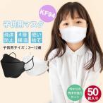子供用マスク 不織布 50枚 KF94 N95マスク同等 柳葉型 カラークラス 立体 使い捨て 花粉PM2.5 風邪 ウイルス対策 飛沫防止 高性能