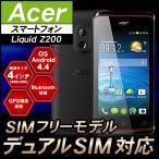 SIMフリー スマホ 本体 Acer Liquid z200 スマートフォン本体 デュアルSIM 格安スマホ 保証1年間 エイサー Android 端末