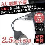 セール 送料無料 SATAケーブル 手軽に余ったHDDが使える SATA-USB 変換アダプター 2.5インチ HDD SSD ODD 高速USB3.0対応 バスパワー 給電USB付 あすつく