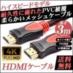 送料無料 あすつく ハイスピード HDMI ケーブル Ver1.4 3m TV 金メッキ端子 4K フルHD
