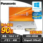 ノートパソコン ノートPC Panasonic Let's note B11 CF-B11JWCYS Kingsoft Office パナソニック レッツノート Windows10 Core i5 320GB HDD 15.6型 フルHD 中古